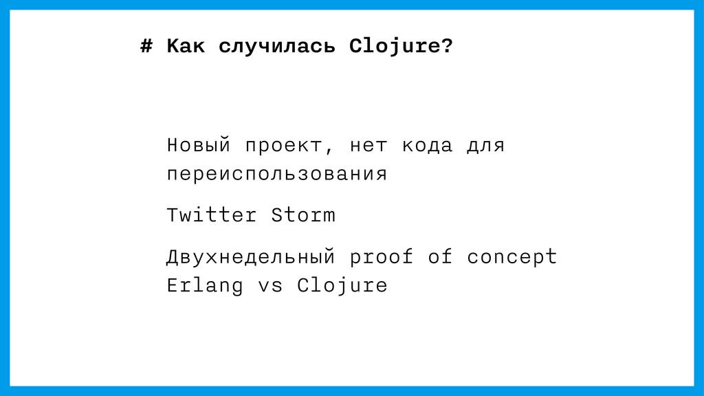 # Как случилась Clojure? Новый проект, нет кода...