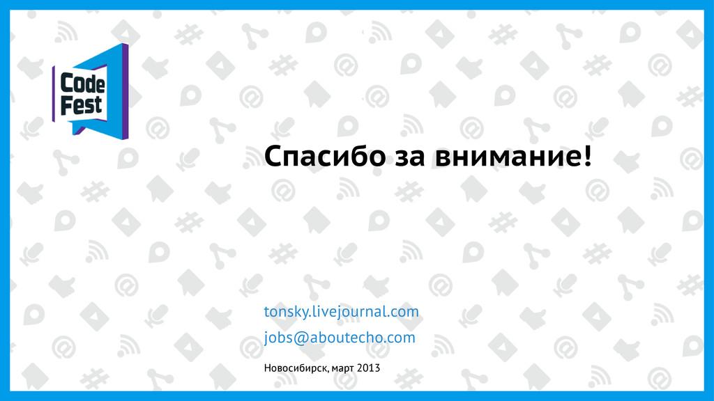 Спасибо за внимание! tonsky.livejournal.com job...