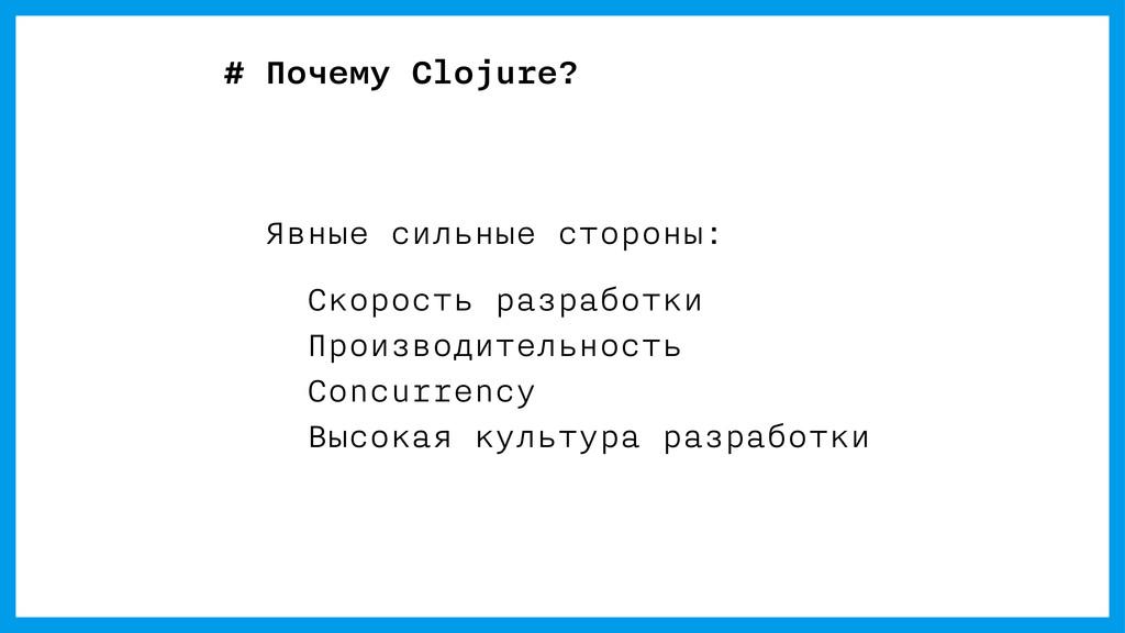 # Почему Clojure? Явные сильные стороны: Скорос...