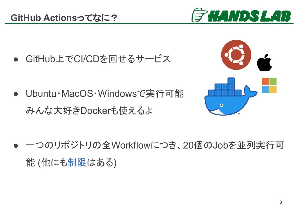 GitHub Actionsってなに? 3 ● GitHub上でCI/CDを回せるサービス ●...