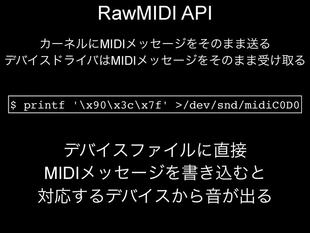 RawMIDI API ΧʔωϧʹMIDIϝοηʔδΛͦͷ··ૹΔ σόΠευϥΠόMIDI...
