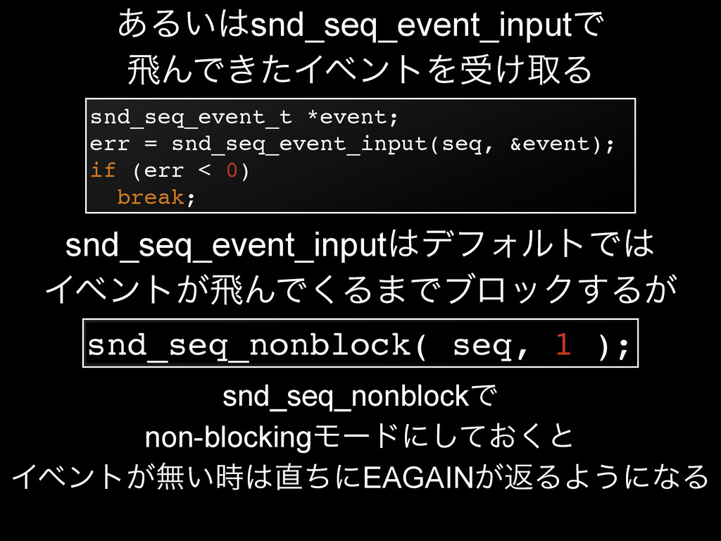 snd_seq_event_t *event;! err = snd_seq_event_in...