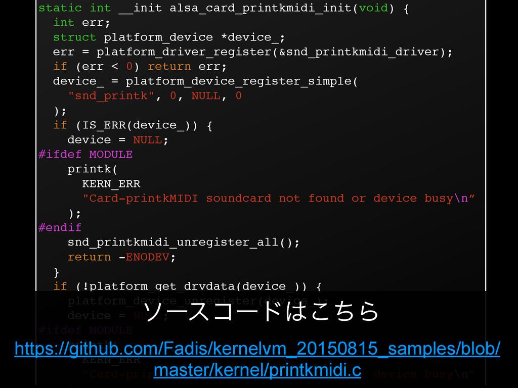 static int __init alsa_card_printkmidi_init(voi...