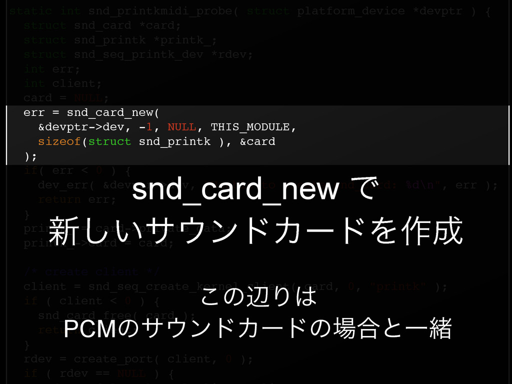 static int snd_printkmidi_probe( struct platfor...
