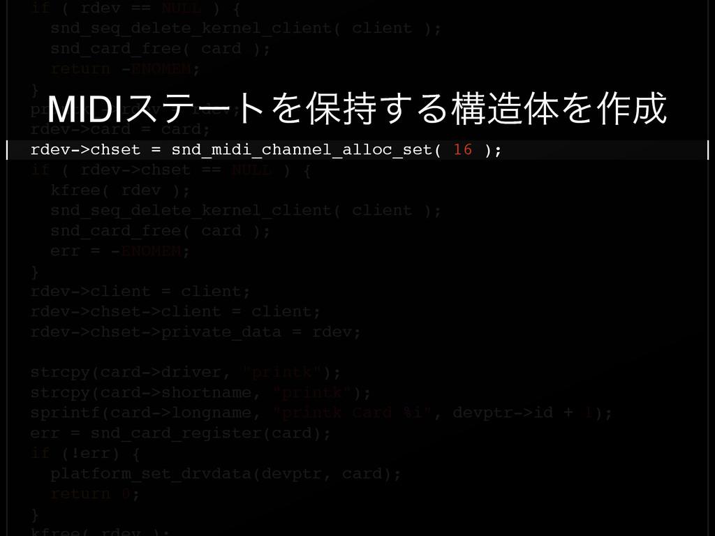 if ( rdev == NULL ) {! snd_seq_delete_kernel_cl...