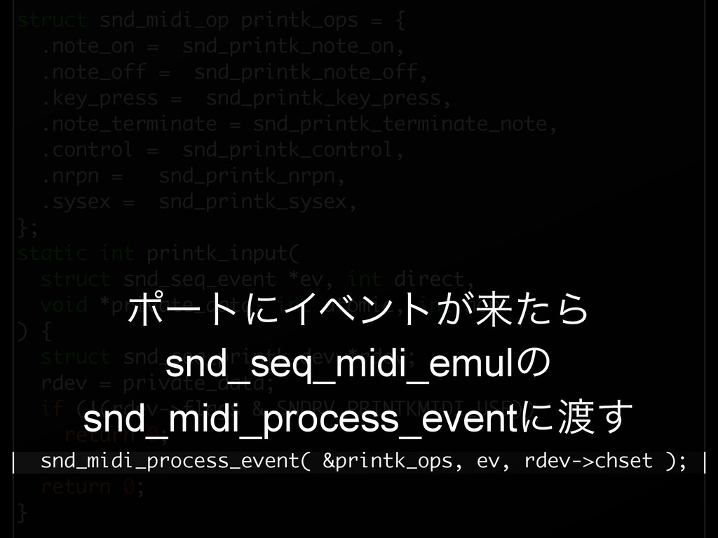 ! struct snd_midi_op printk_ops = { .note_on = ...
