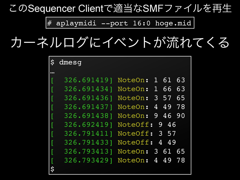 # aplaymidi --port 16:0 hoge.mid ͜ͷSequencer Cl...