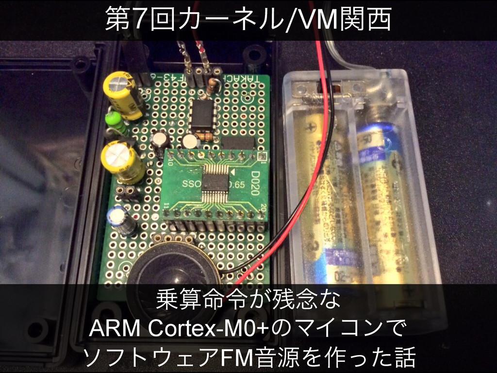 ୈճΧʔωϧVMؔ ໋ྩ͕೦ͳ ARM Cortex-M0+ͷϚΠίϯͰ ιϑ...