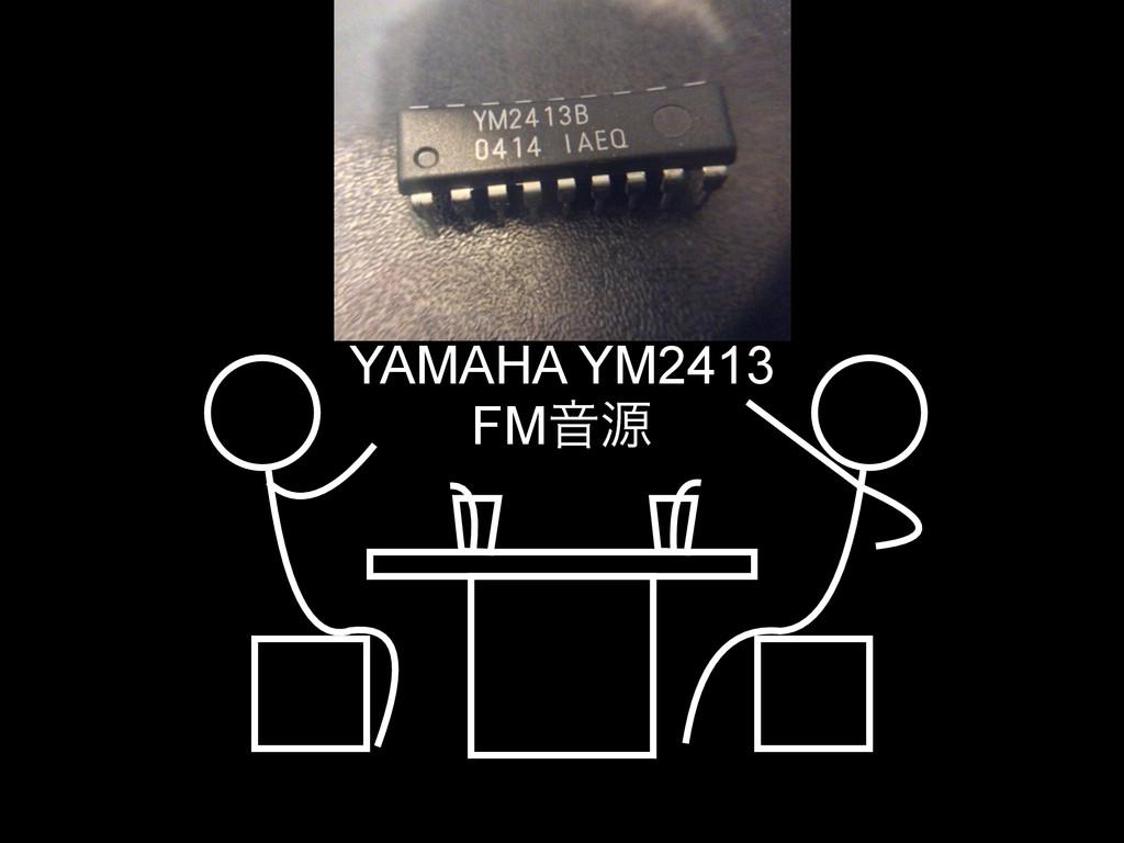 YAMAHA YM2413 FMԻݯ