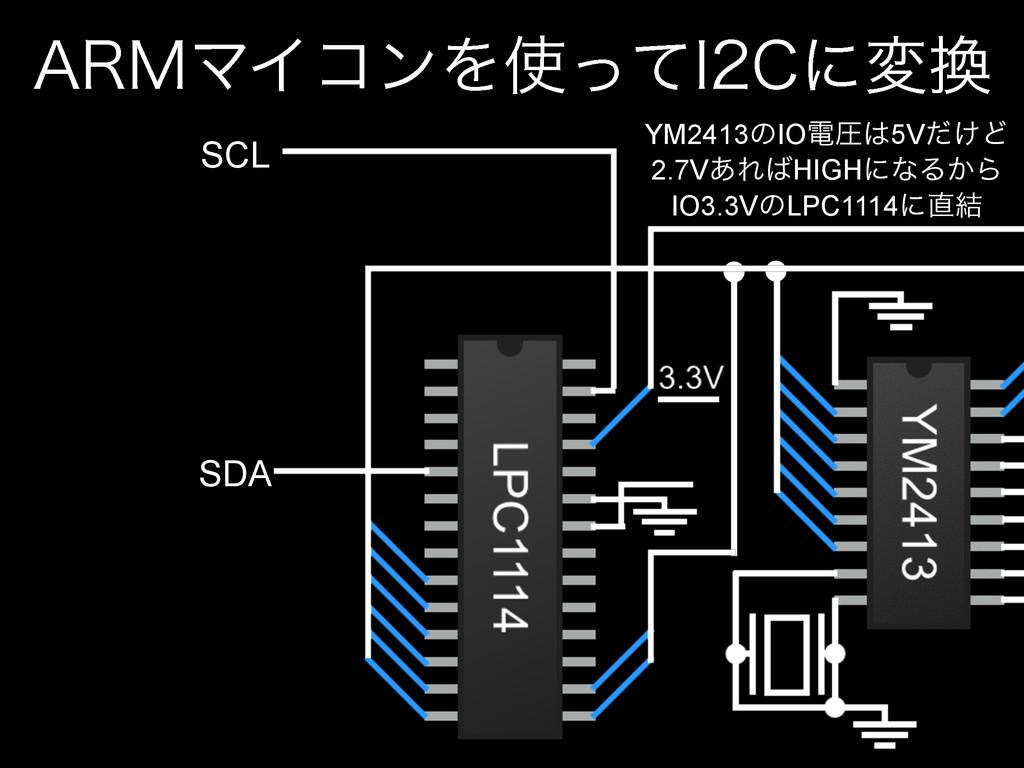 """SCL SDA """"3.ϚΠίϯΛͬͯ*$ʹม YM2413ͷIOిѹ5V͚ͩͲ 2.7..."""