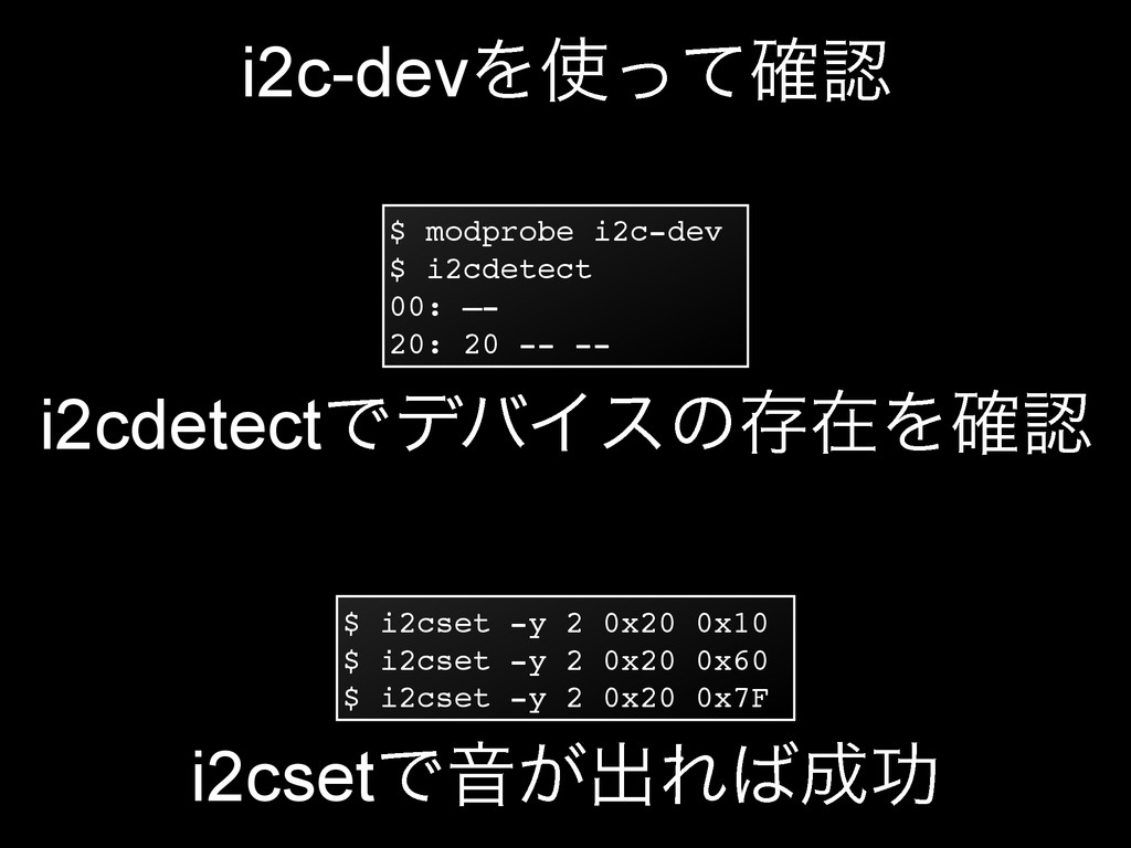 i2c-devΛͬͯ֬ $ modprobe i2c-dev! $ i2cdetect! ...