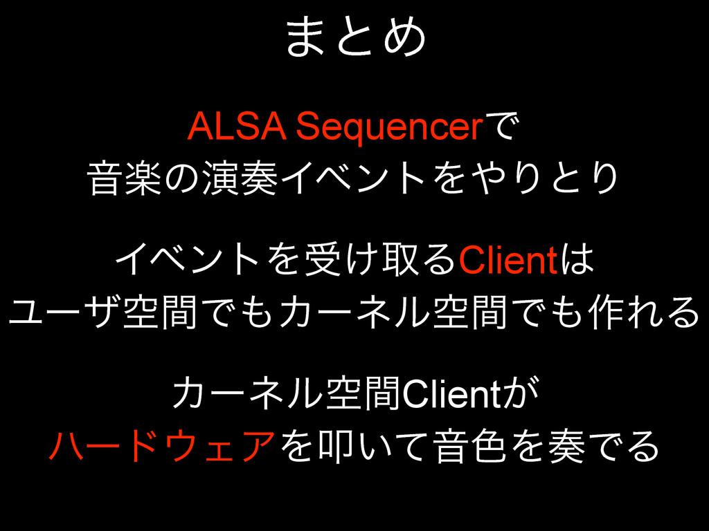 ·ͱΊ ALSA SequencerͰ ԻָͷԋΠϕϯτΛΓͱΓ ΠϕϯτΛड͚औΔCli...