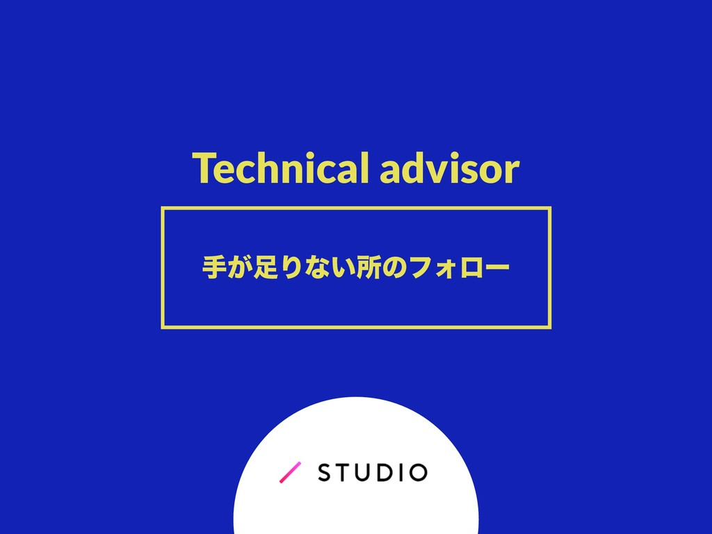 Technical advisor ख͕଍Γͳ͍ॴͷϑΥϩʔ