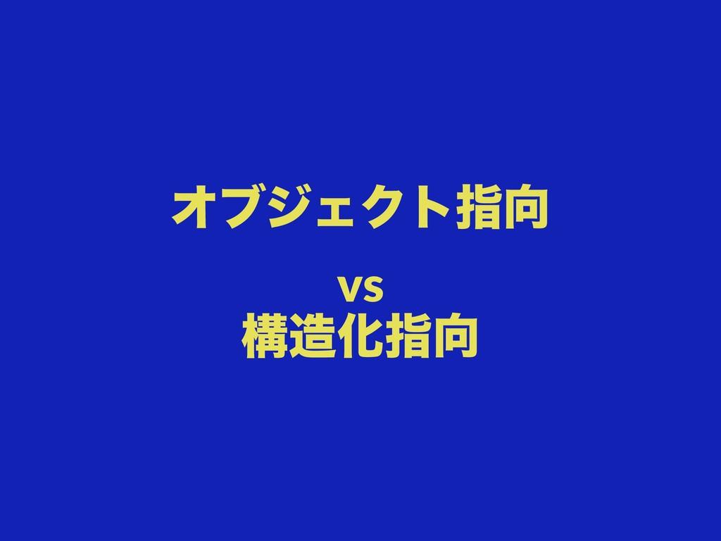 ΦϒδΣΫτࢦ vs ߏԽࢦ