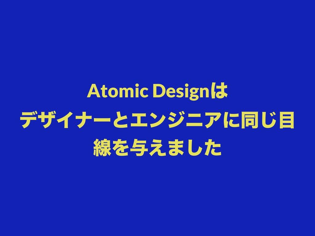 Atomic Design σβΠφʔͱΤϯδχΞʹಉ͡ ઢΛ༩͑·ͨ͠