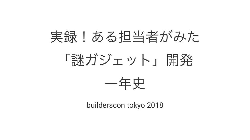 ࣮ʂ͋Δ୲ऀ͕Έͨ ʮṖΨδΣοτʯ։ൃ Ұ builderscon tokyo 20...
