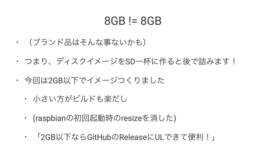 8GB != 8GB • ʢϒϥϯυͦΜͳͳ͍͔ʣ • ͭ·ΓɺσΟεΫΠϝʔδΛSD...