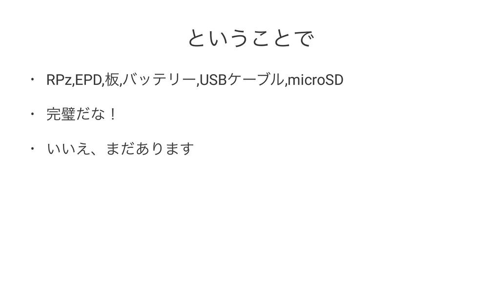 ͱ͍͏͜ͱͰ • RPz,EPD,൘,όοςϦʔ,USBέʔϒϧ,microSD • ᘳͩͳ...