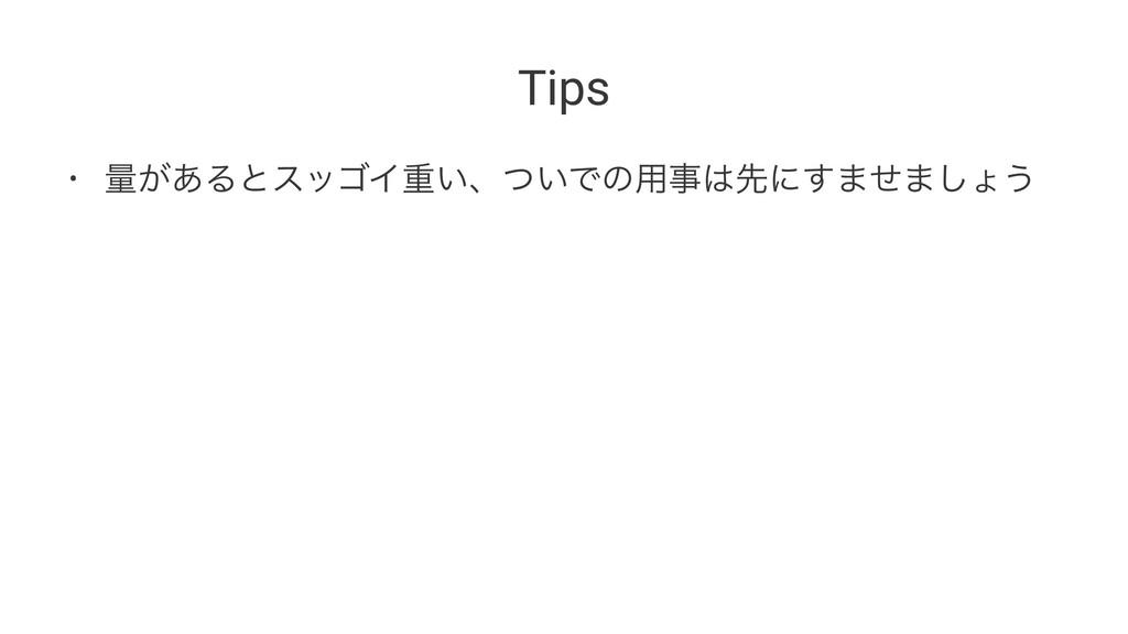 Tips • ྔ͕͋ΔͱεοΰΠॏ͍ɺ͍ͭͰͷ༻ઌʹ͢·ͤ·͠ΐ͏