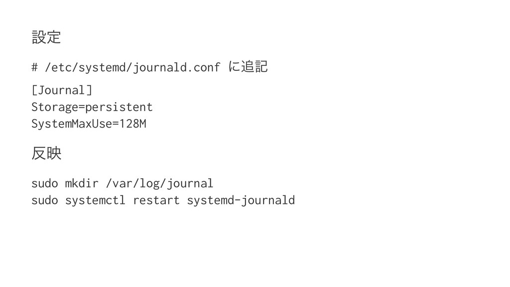 ઃఆ # /etc/systemd/journald.conf ʹ௥ه [Journal] S...