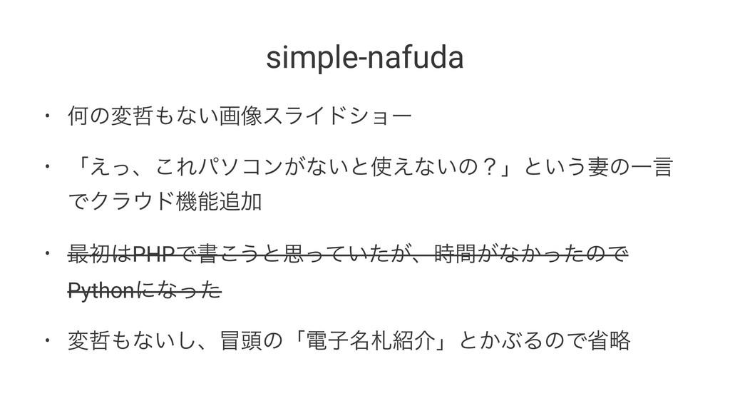 simple-nafuda • Կͷมͳ͍ը૾εϥΠυγϣʔ • ʮ͑ͬɺ͜Εύιίϯ͕ͳ...