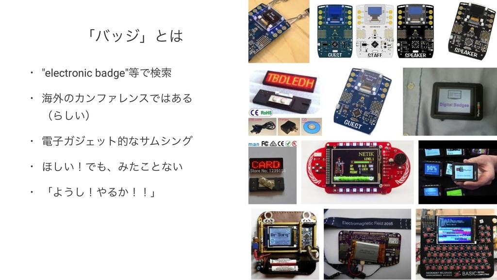 "ʮόοδʯͱ • ""electronic badge""Ͱݕࡧ • ւ֎ͷΧϯϑΝϨϯεͰ..."