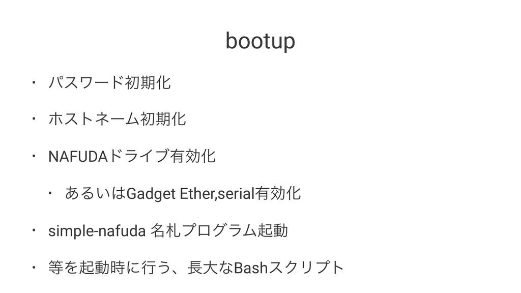 bootup • ύεϫʔυॳظԽ • ϗετωʔϜॳظԽ • NAFUDAυϥΠϒ༗ޮԽ •...