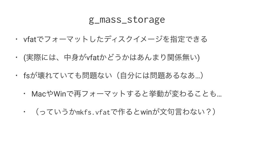 g_mass_storage • vfatͰϑΥʔϚοτͨ͠σΟεΫΠϝʔδΛࢦఆͰ͖Δ • ...