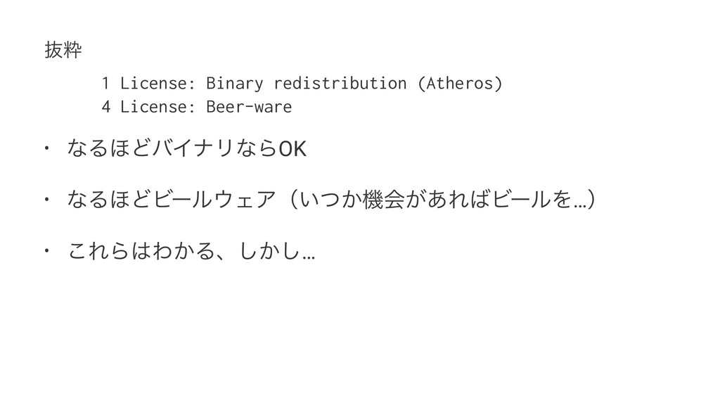 ൈਮ 1 License: Binary redistribution (Atheros) 4...