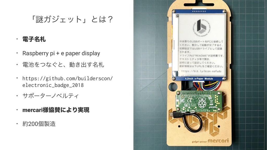 ʮṖΨδΣοτʯͱʁ • ిࢠ໊ • Raspberry pi + e paper dis...
