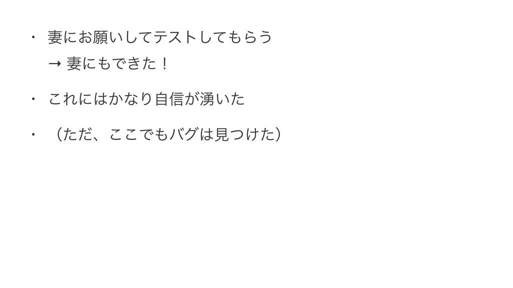 • ࠺ʹ͓ئ͍ͯ͠ςετͯ͠Β͏ → ࠺ʹͰ͖ͨʂ • ͜Εʹ͔ͳΓࣗ৴͕༙͍ͨ • ʢ...