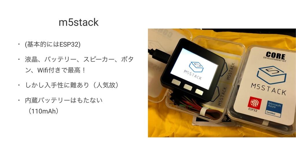 m5stack • (جຊతʹESP32) • ӷথɺόοςϦʔɺεϐʔΧʔɺϘλ ϯɺWi...