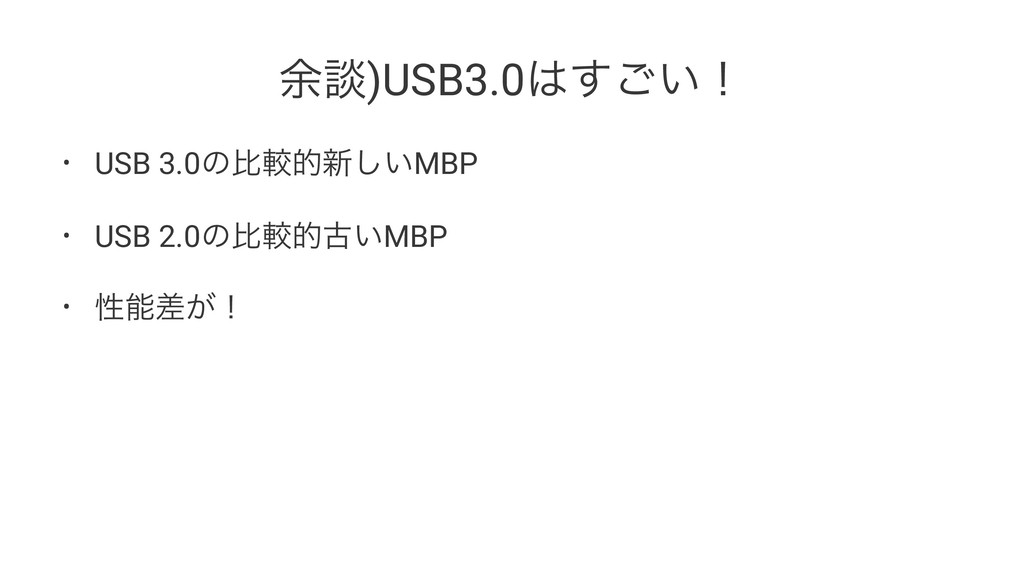 ༨ஊ)USB3.0͍͢͝ʂ • USB 3.0ͷൺֱత৽͍͠MBP • USB 2.0ͷൺֱ...