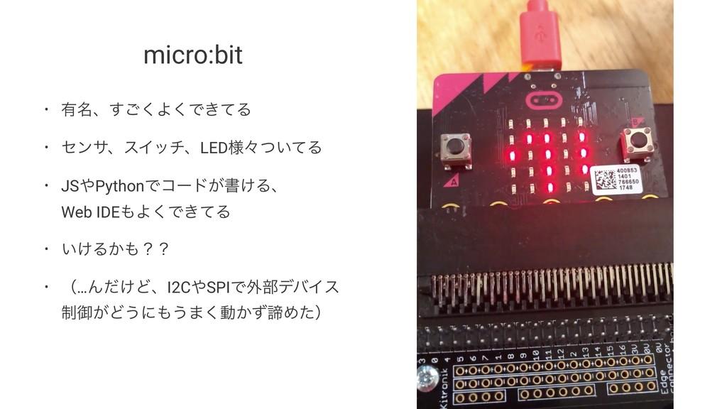 micro:bit • ༗໊ɺ͘͢͝Α͘Ͱ͖ͯΔ • ηϯαɺεΠονɺLED༷ʑ͍ͭͯΔ •...