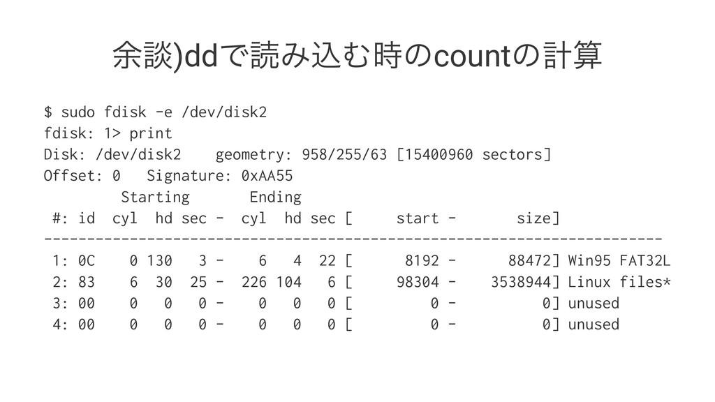 ༨ஊ)ddͰಡΈࠐΉͷcountͷܭ $ sudo fdisk -e /dev/disk2...