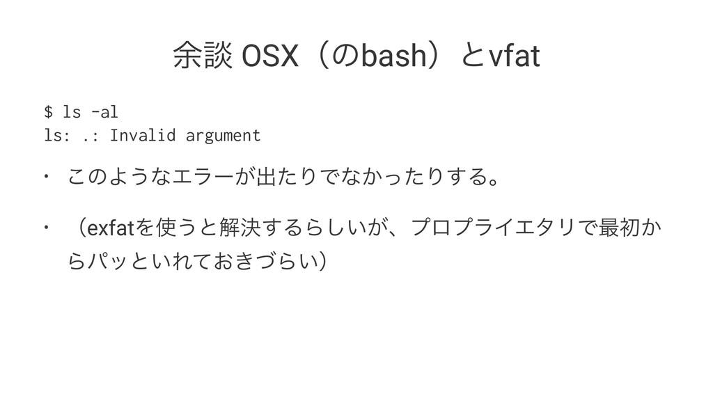 ༨ஊ OSXʢͷbashʣͱvfat $ ls -al ls: .: Invalid argu...