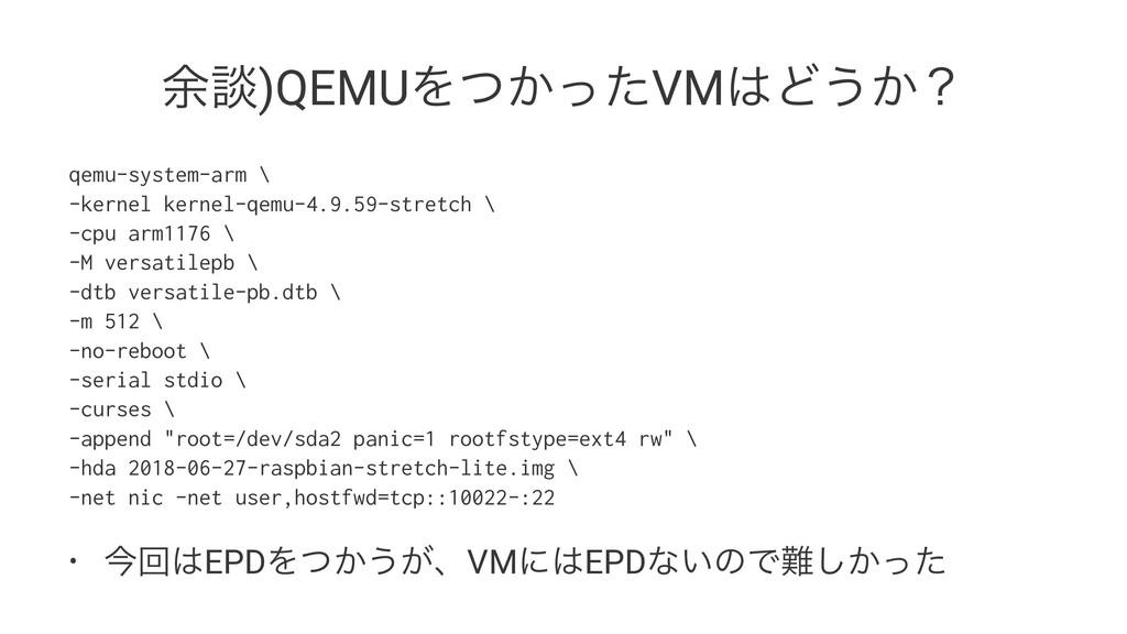 ༨ஊ)QEMUΛ͔ͭͬͨVMͲ͏͔ʁ qemu-system-arm \ -kernel k...