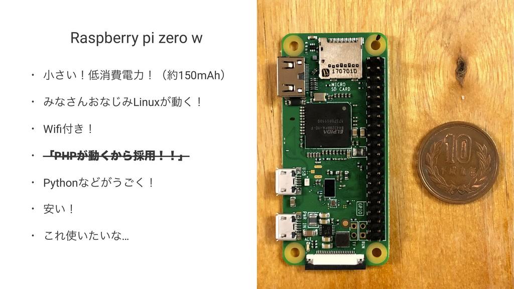 Raspberry pi zero w • খ͍͞ʂফඅిྗʂʢ150mAhʣ • Έͳ͞...