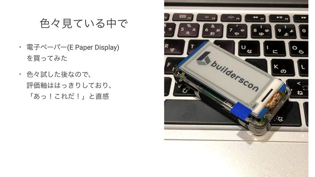৭ʑݟ͍ͯΔதͰ • ిࢠϖʔύʔ(E Paper Display) ΛങͬͯΈͨ • ৭ʑࢼ...