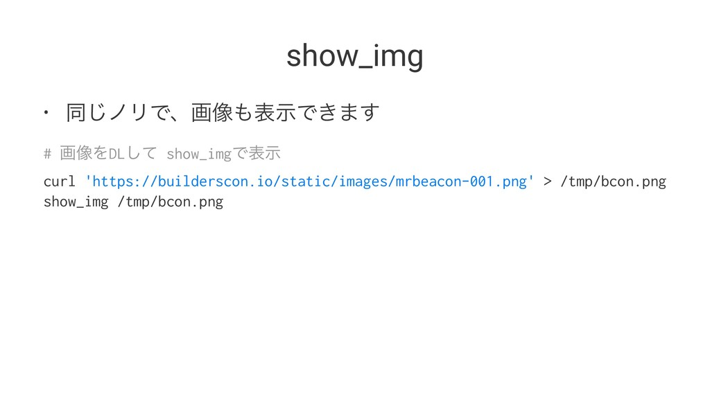 show_img • ಉ͡ϊϦͰɺը૾දࣔͰ͖·͢ # ը૾ΛDLͯ͠ show_imgͰද...
