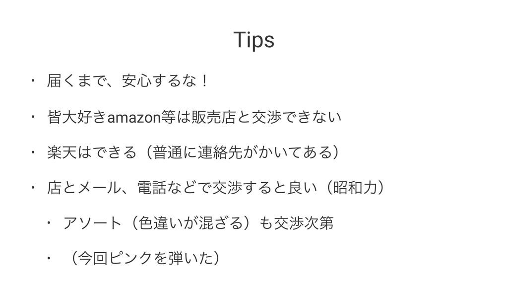 Tips • ಧ͘·Ͱɺ҆৺͢Δͳʂ • օେ͖amazonൢചళͱަবͰ͖ͳ͍ • ָ...