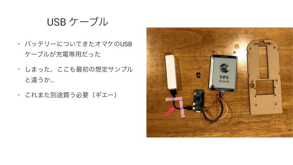 USB έʔϒϧ • όοςϦʔʹ͍͖ͭͯͨΦϚέͷUSB έʔϒϧ͕ॆిઐ༻ͩͬͨ • ͠·...