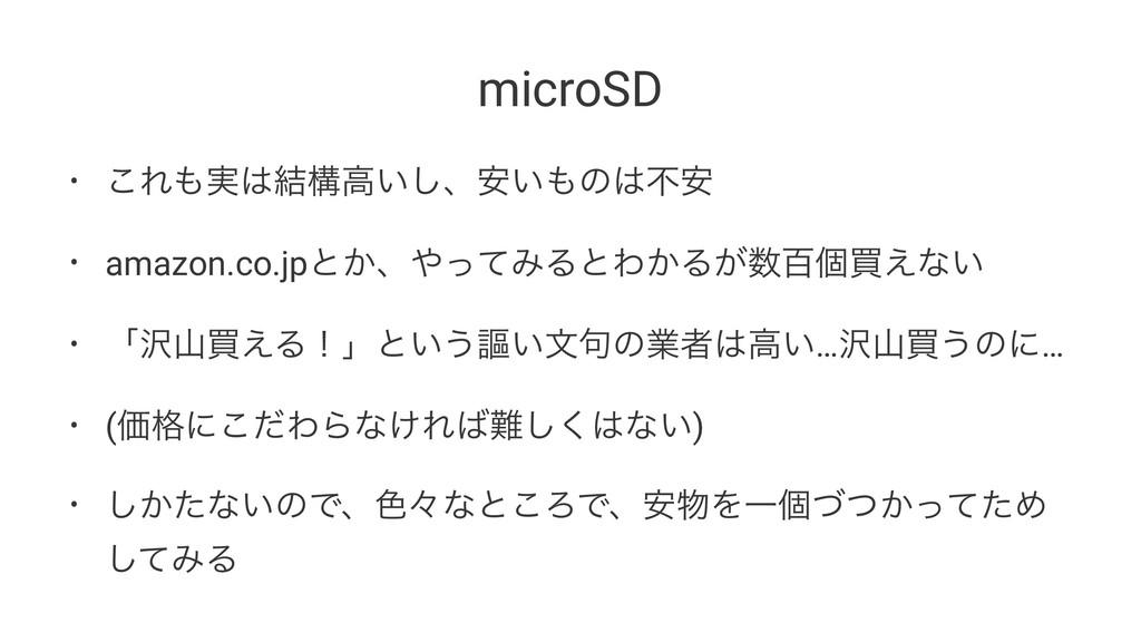 microSD • ͜Ε࣮݁ߏߴ͍͠ɺ͍҆ͷෆ҆ • amazon.co.jpͱ͔ɺ...