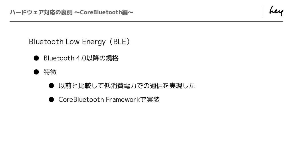 ɹ ɹ ハードウェア対応の裏側 〜CoreBluetooth編〜 Bluetooth Low ...
