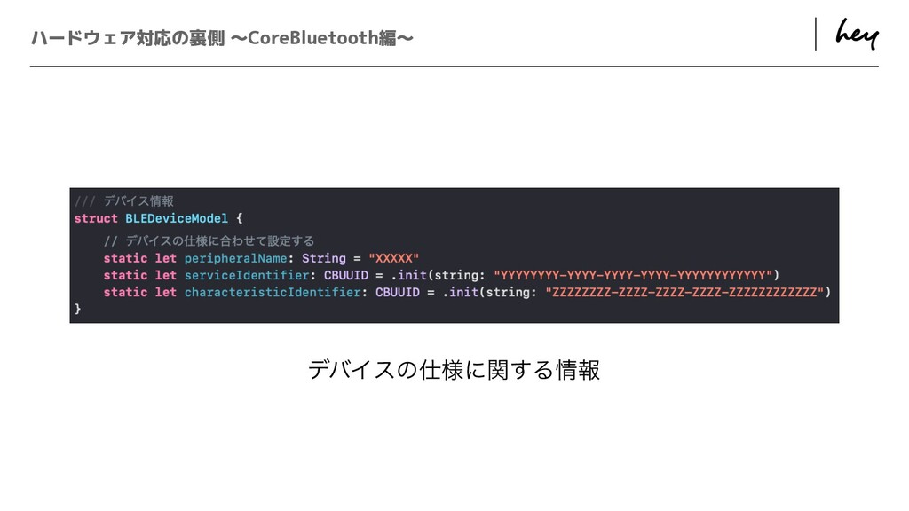ɹ ɹ ハードウェア対応の裏側 〜CoreBluetooth編〜 σόΠεͷ༷ʹؔ͢Δใ