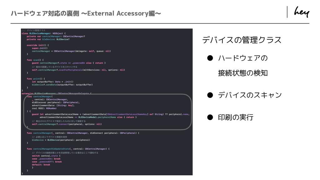 ɹ ɹ ハードウェア対応の裏側 〜External Accessory編〜 デバイスの管理クラ...