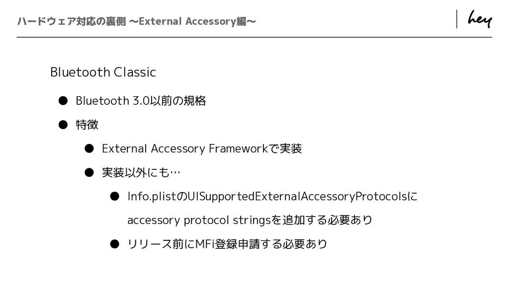 ɹ ɹ ハードウェア対応の裏側 〜External Accessory編〜 Bluetooth...