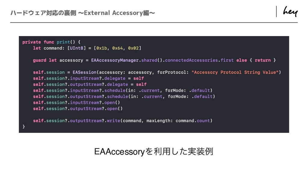 ɹ ɹ ハードウェア対応の裏側 〜External Accessory編〜 EAAccesso...