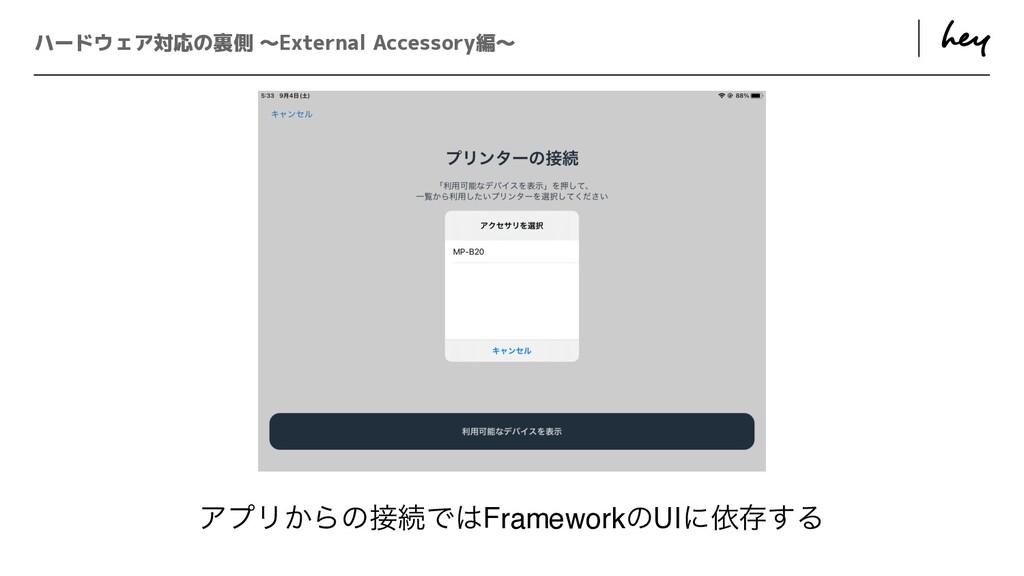 ɹ ɹ ハードウェア対応の裏側 〜External Accessory編〜 ΞϓϦ͔ΒͷଓͰ...