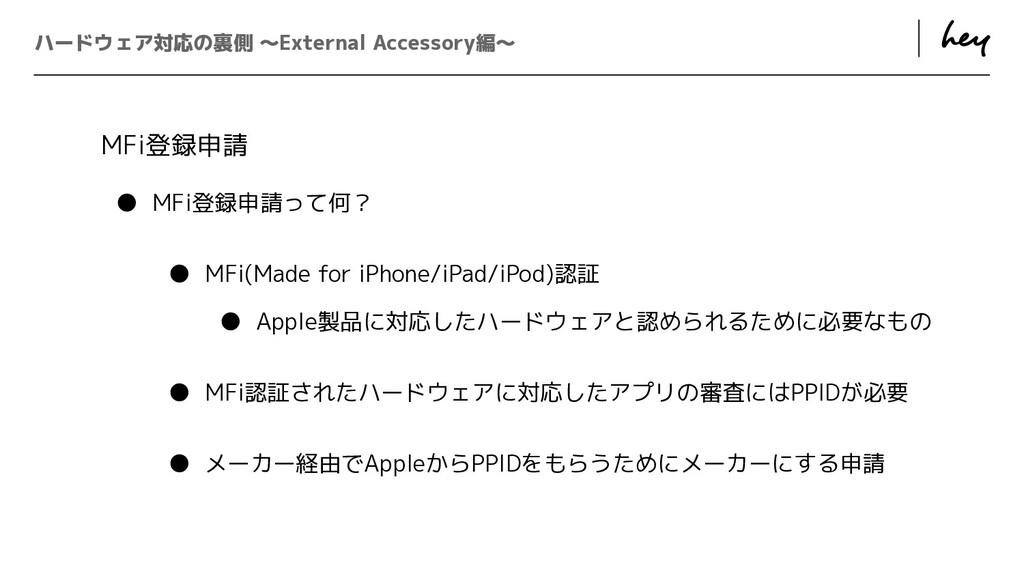 ɹ ɹ ハードウェア対応の裏側 〜External Accessory編〜 MFi登録申請  ...